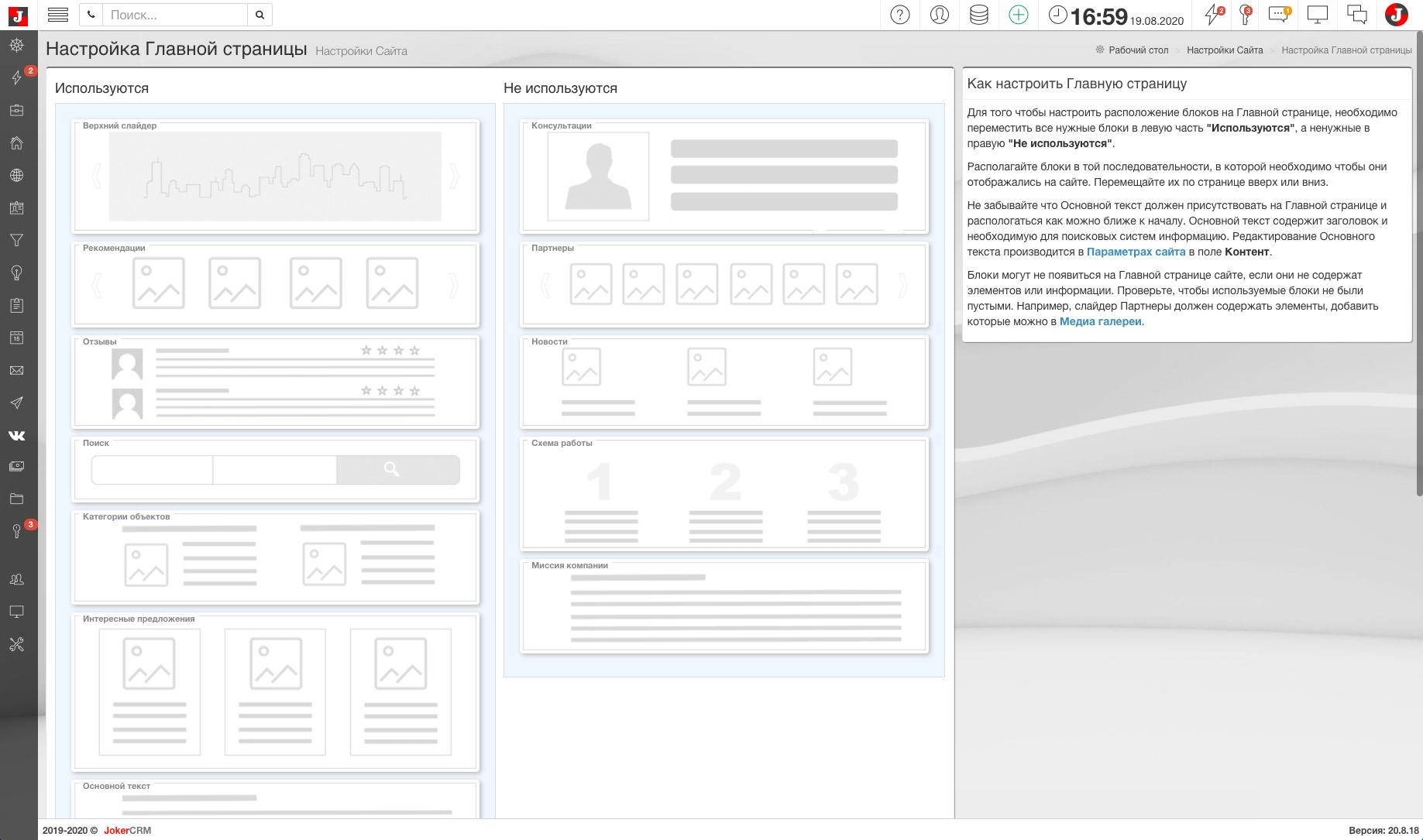 Изменение шаблона Главной страницы