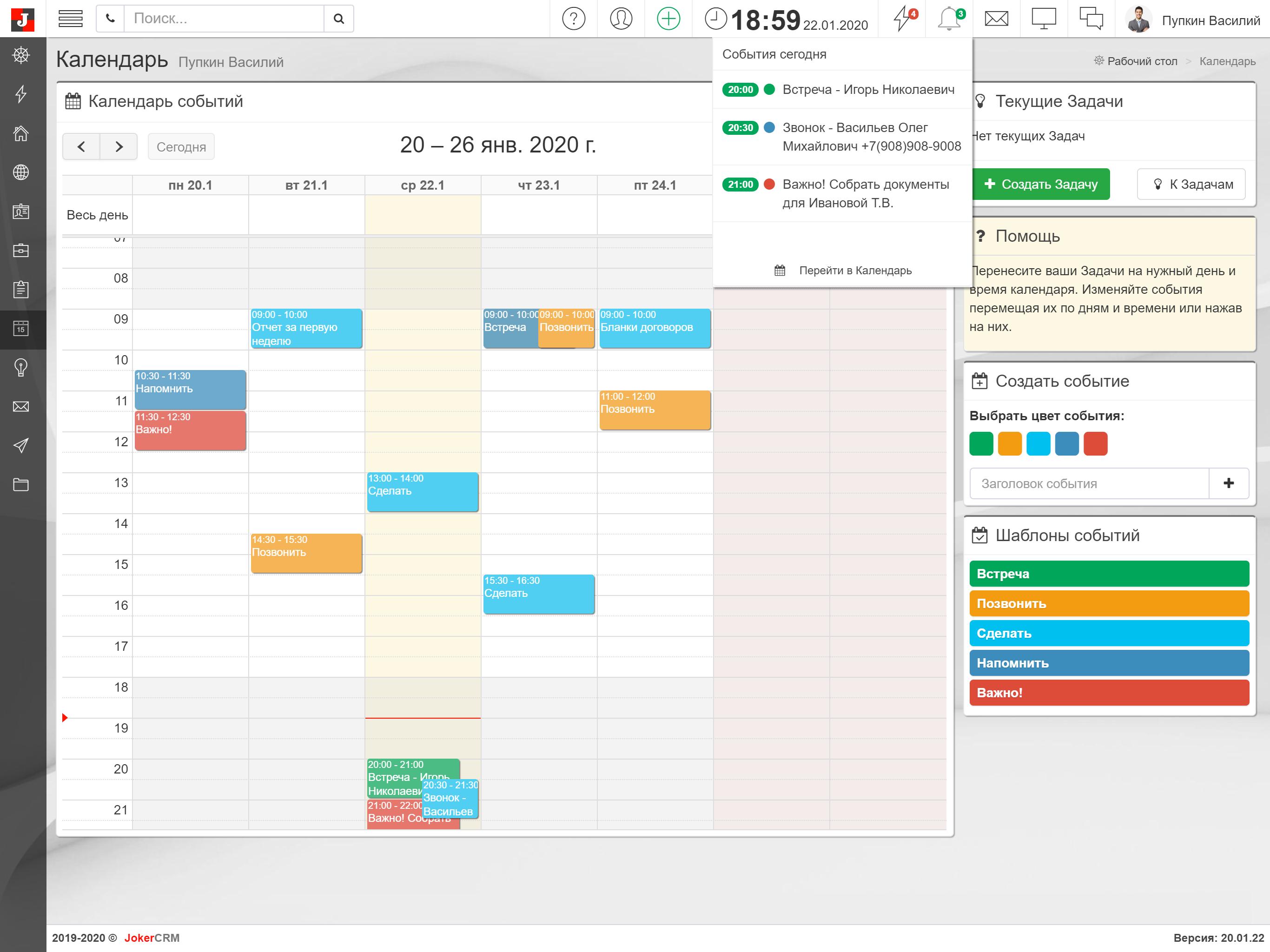 Календарь и уведомления