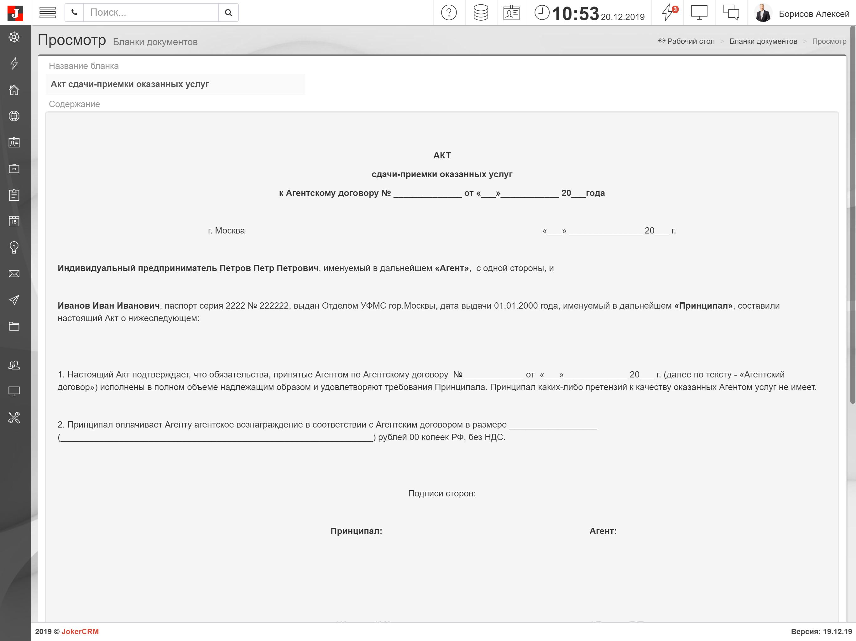 Автозаполнение бланка документа в CRM