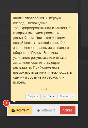 Интерактивные подсказки