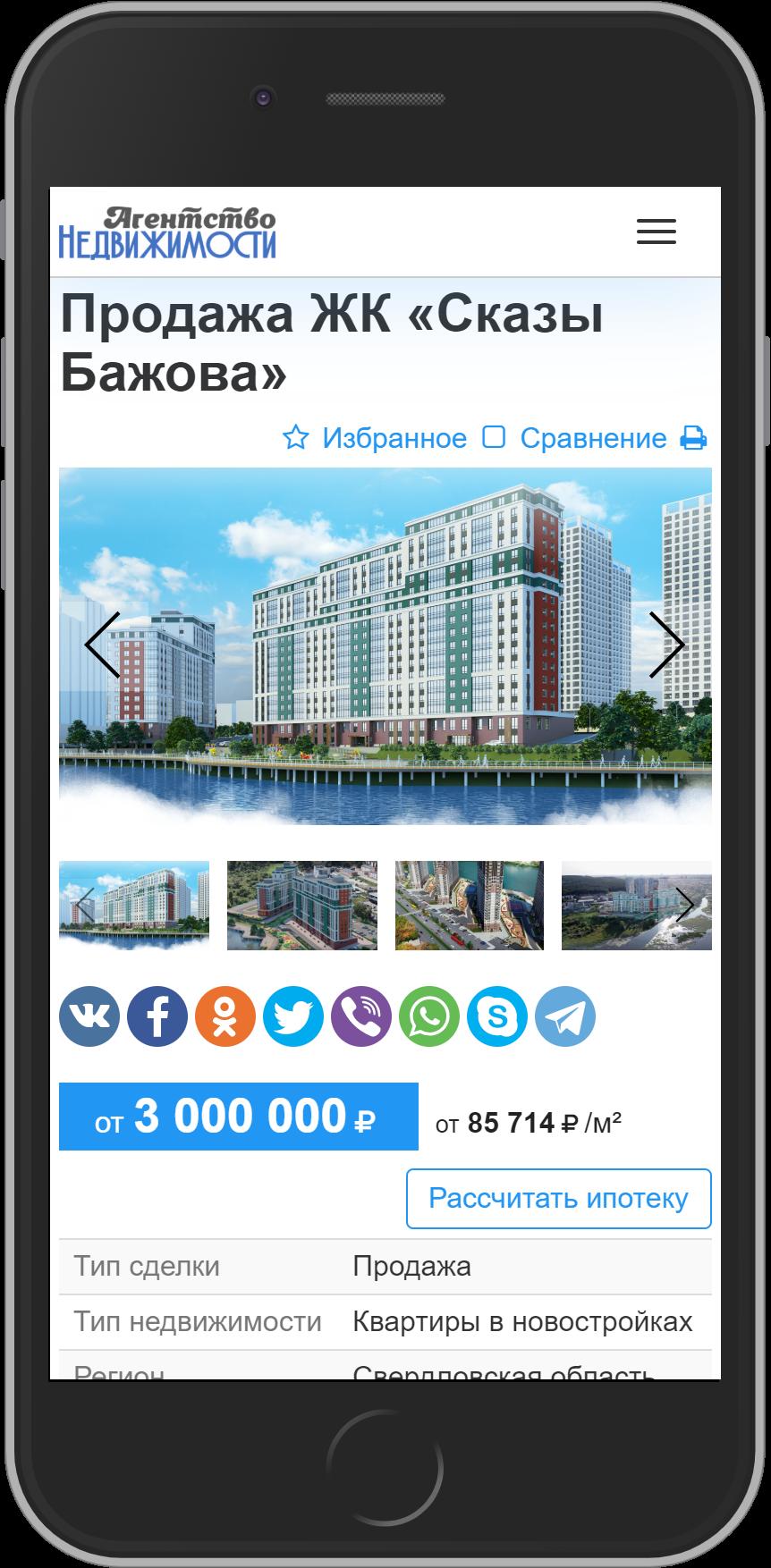 Сайт недвижимости JokerCRM на iPhone 8