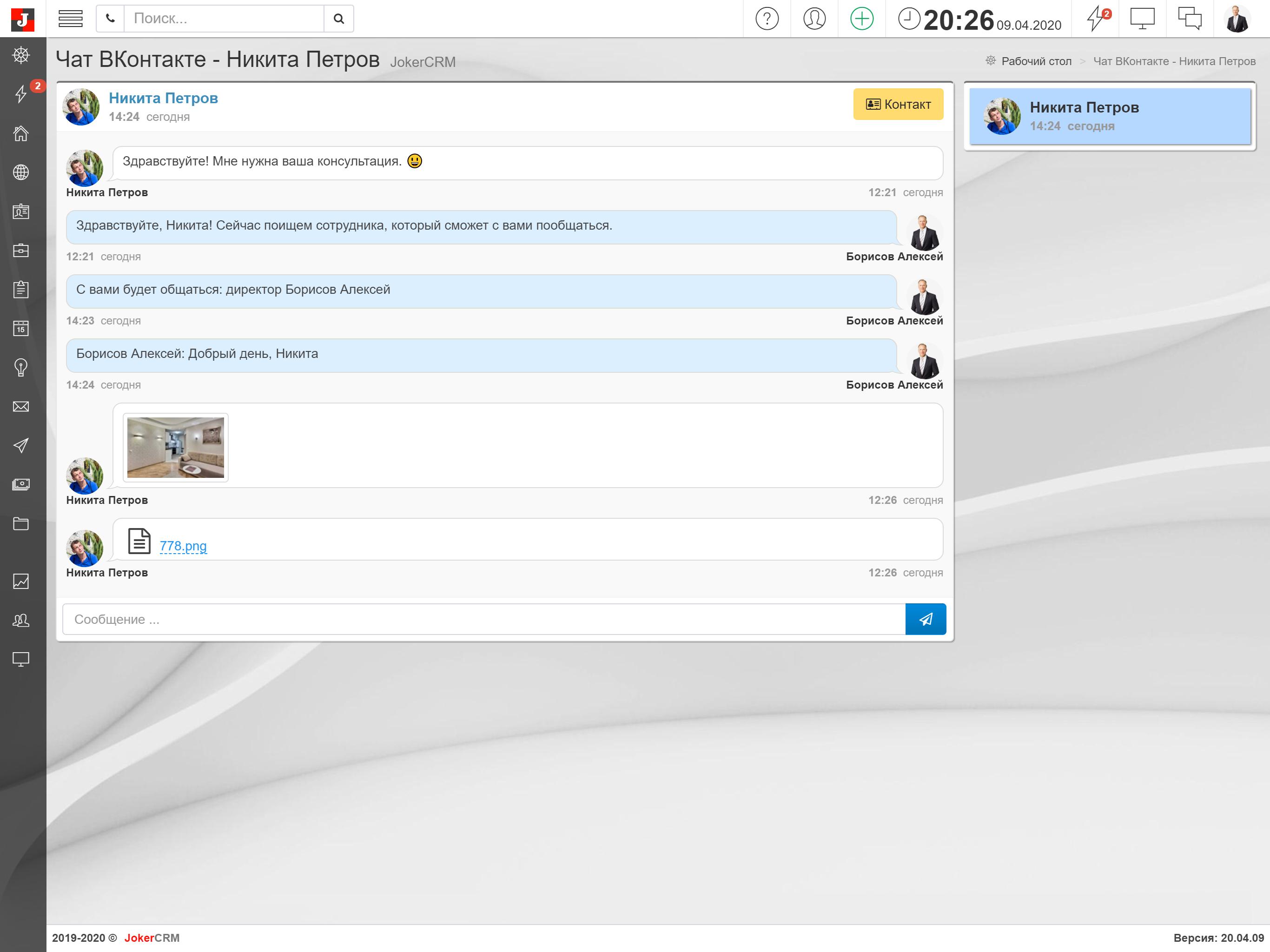 Диалог с посетителем ВКонтакте