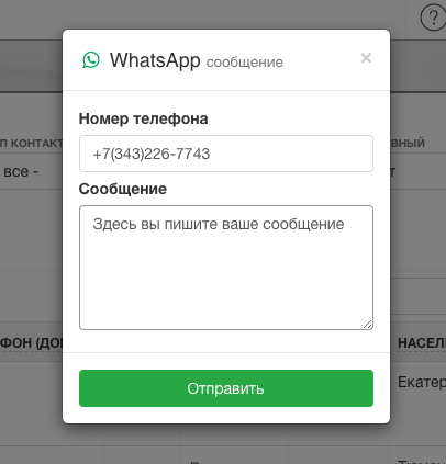 WhatsApp отправка сообщения